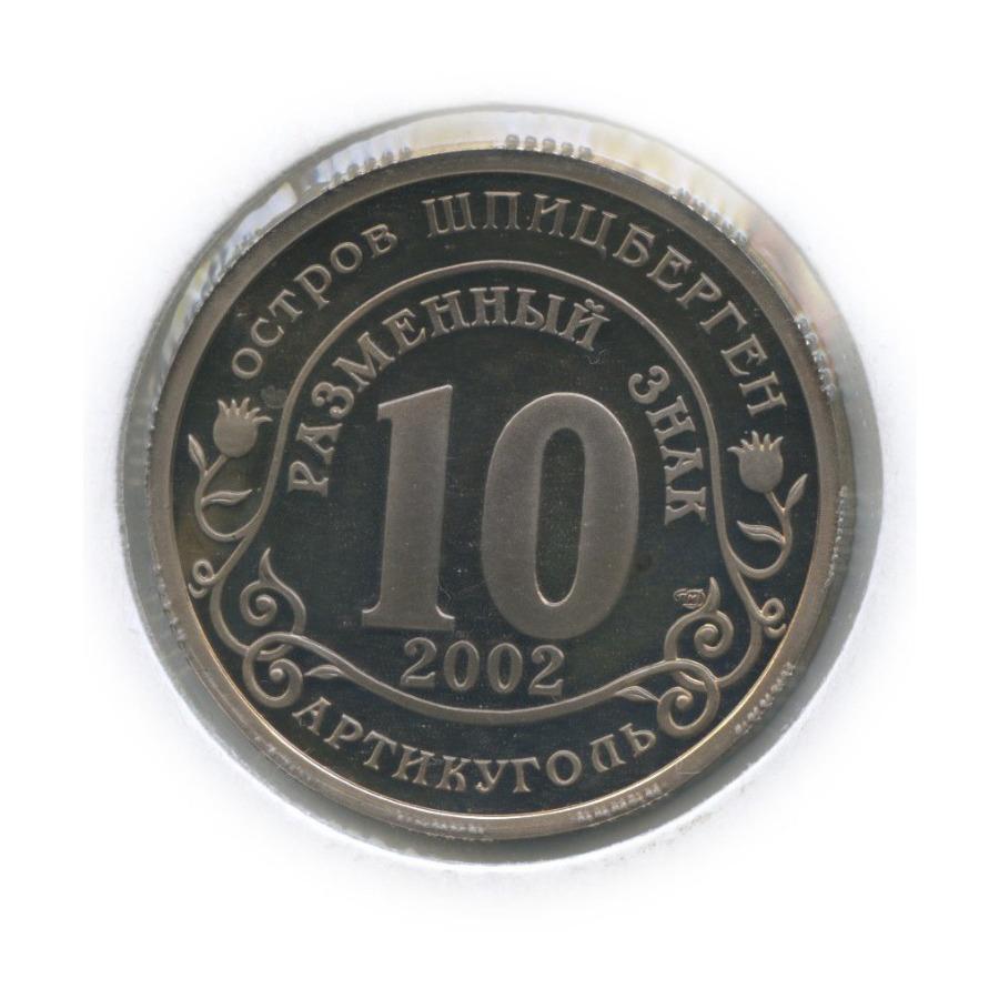 Жетон «10 разменных знаков - Наводнение. ЮгРоссии - Шпицберген, Арктикуголь» (в холдере) 2002 года СПМД (Россия)