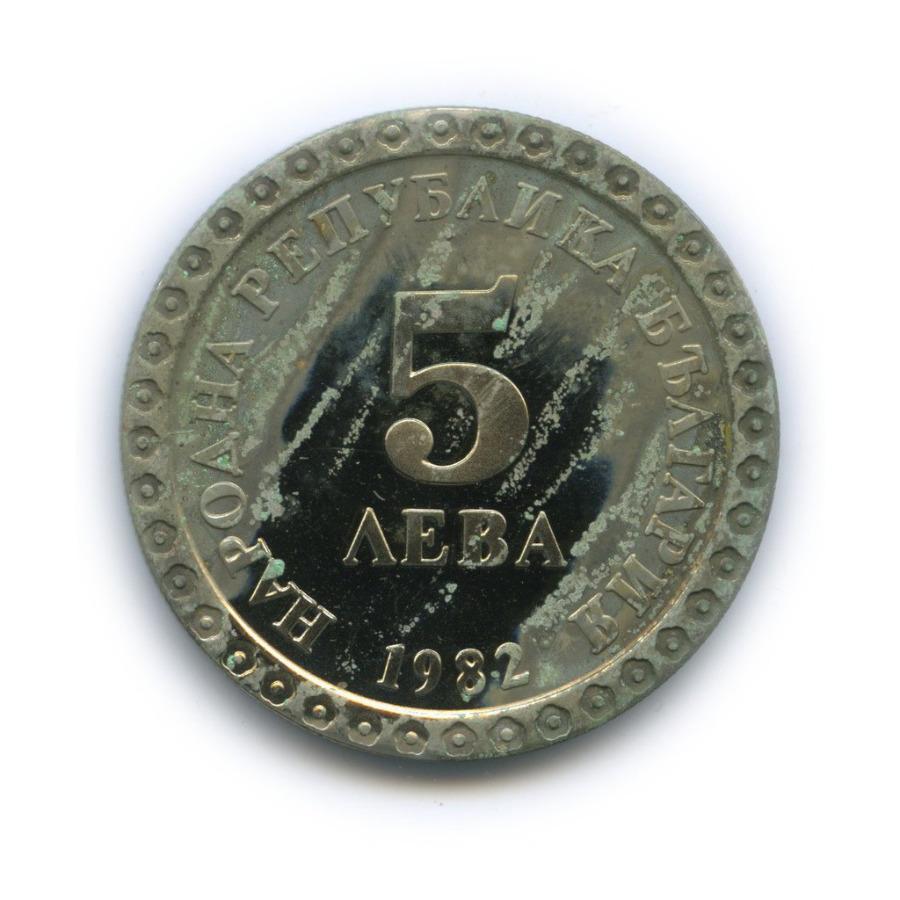 5 левов — 100 лет содня рождения Владимира Димитрова 1982 года (Болгария)