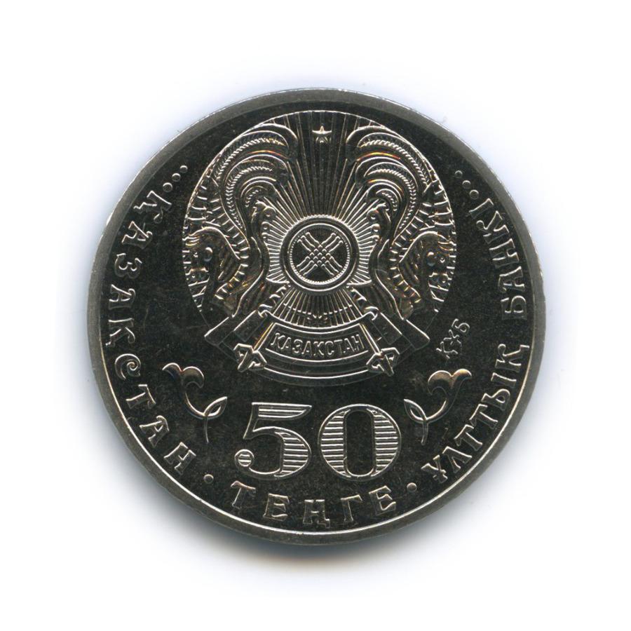 50 тенге - 100 лет со дня рождения М. Габдуллина 2015 года (Казахстан)