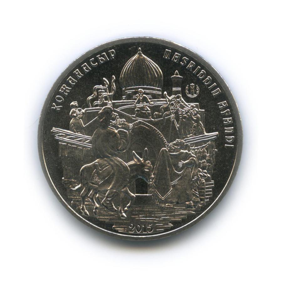 50 тенге - Восточная сказка «Ходжа Насреддин» 2015 года (Казахстан)