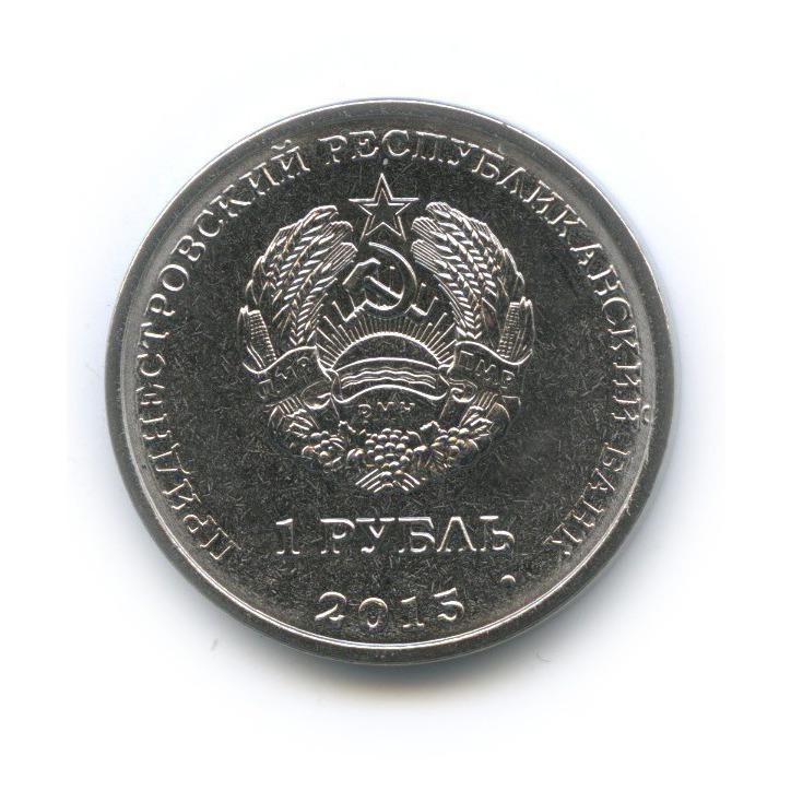1 рубль - Год огненной обезьяны (Приднестровье) 2016 года