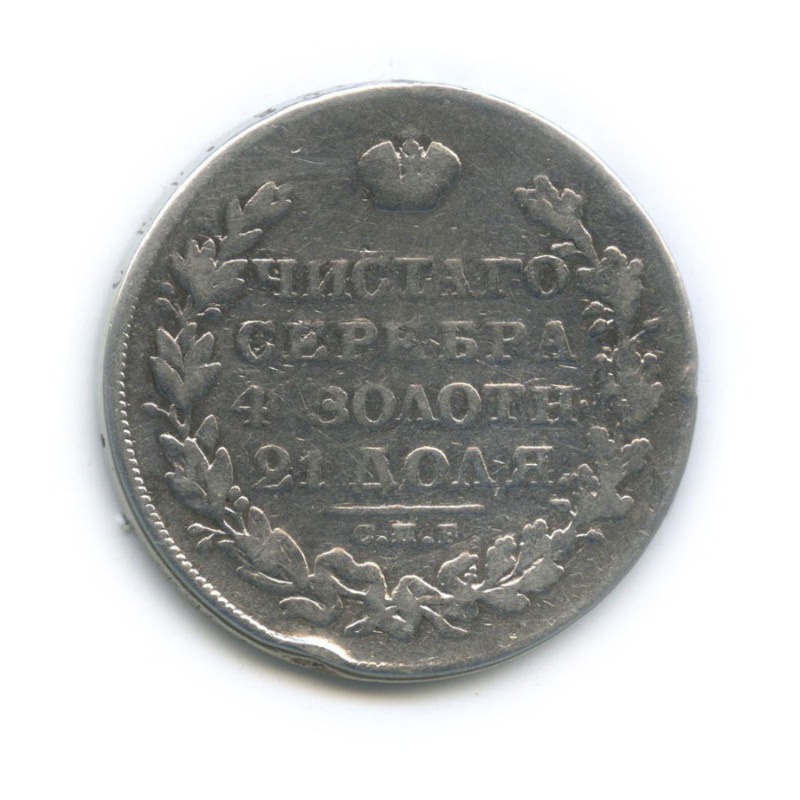 1 рубль 1830 года СПБ НГ (Российская Империя)