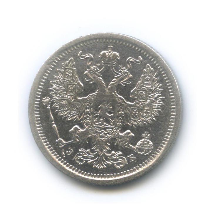 20 копеек 1906 года СПБ ЭБ (Российская Империя)