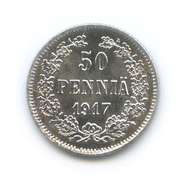 50 пенни 1917 года S (Российская Империя)