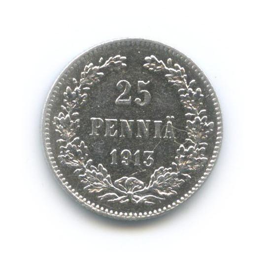 25 пенни 1913 года S (Российская Империя)