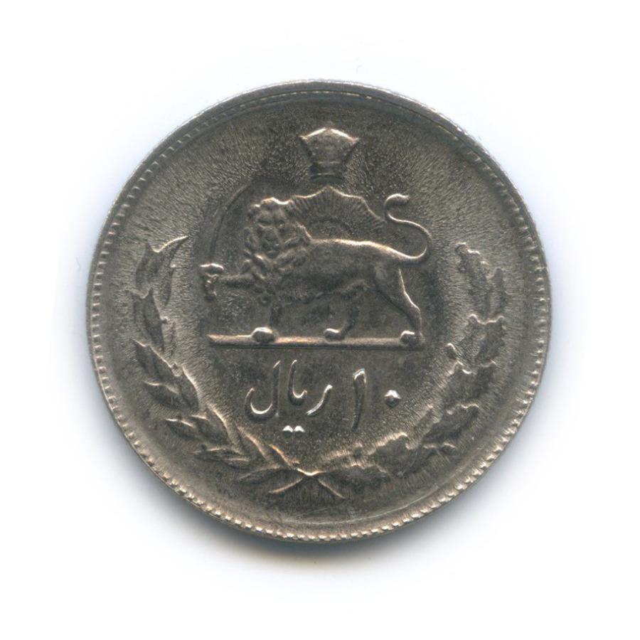 10 риалов - 50 лет династии Пехлеви 1976 года (Иран)
