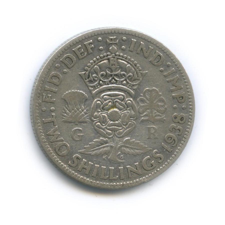 2 шиллинга (флорин) 1938 года (Великобритания)
