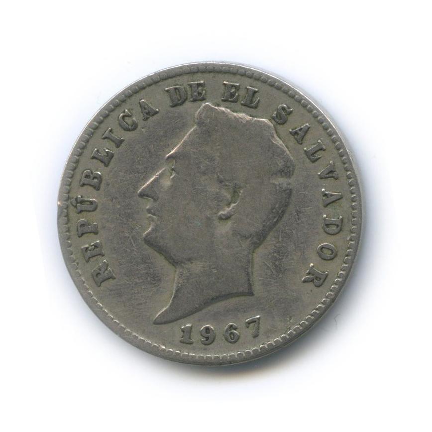 10 сентаво, Республика Сальвадор 1967 года