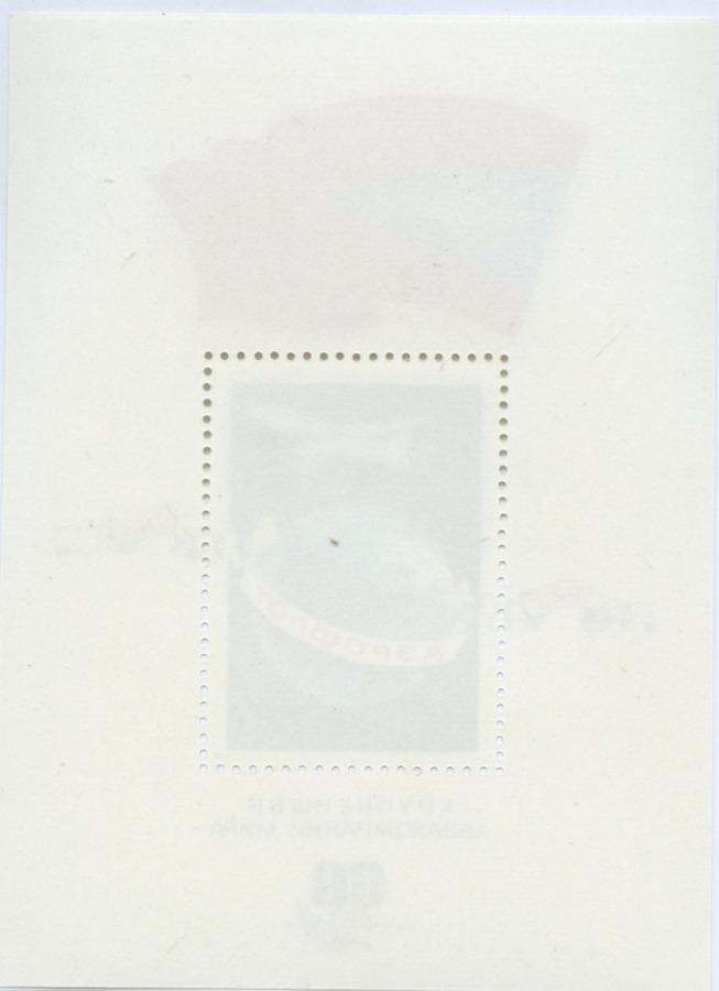 Марка почтовая «60 лет Аэрофлоту» 1983 года (СССР)