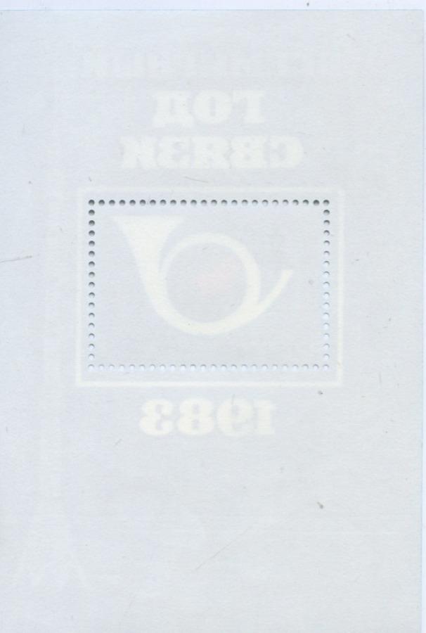 Марка почтовая «Всемирный год связи» 1983 года (СССР)