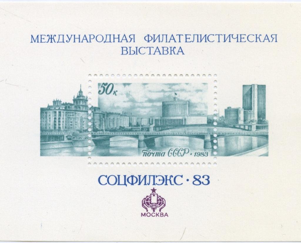 Марка почтовая «Международная филателистическая выставка» 1983 года (СССР)