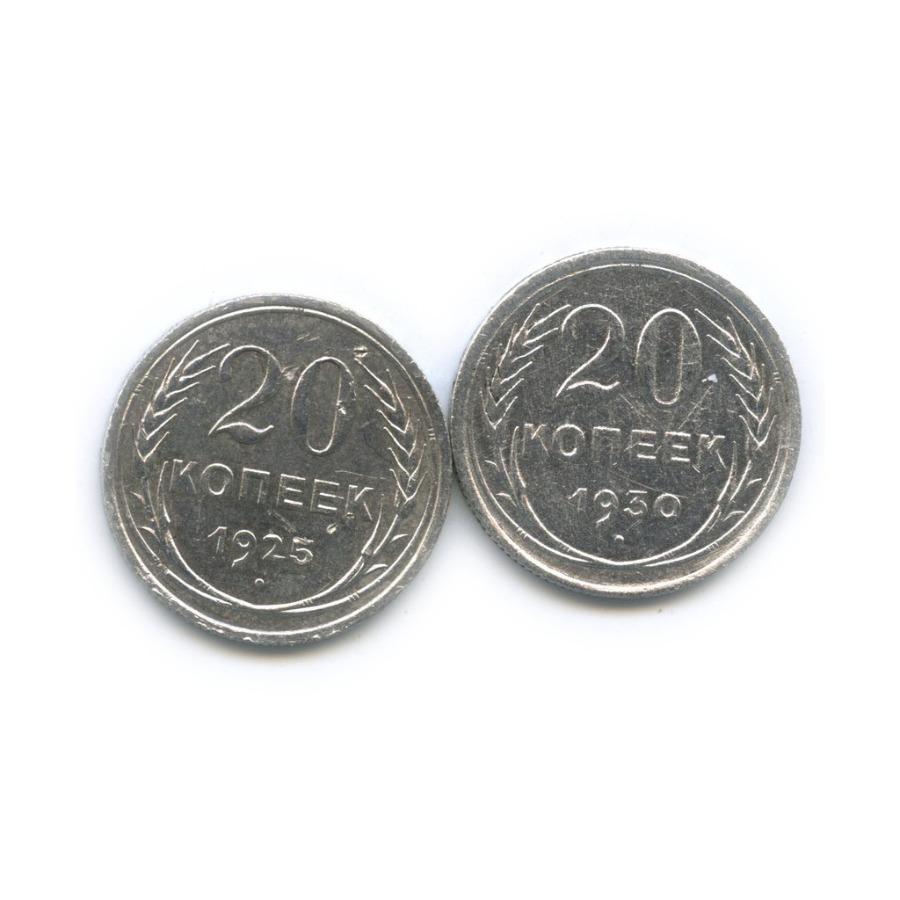 Набор монет 20 копеек 1925, 1930 (СССР)