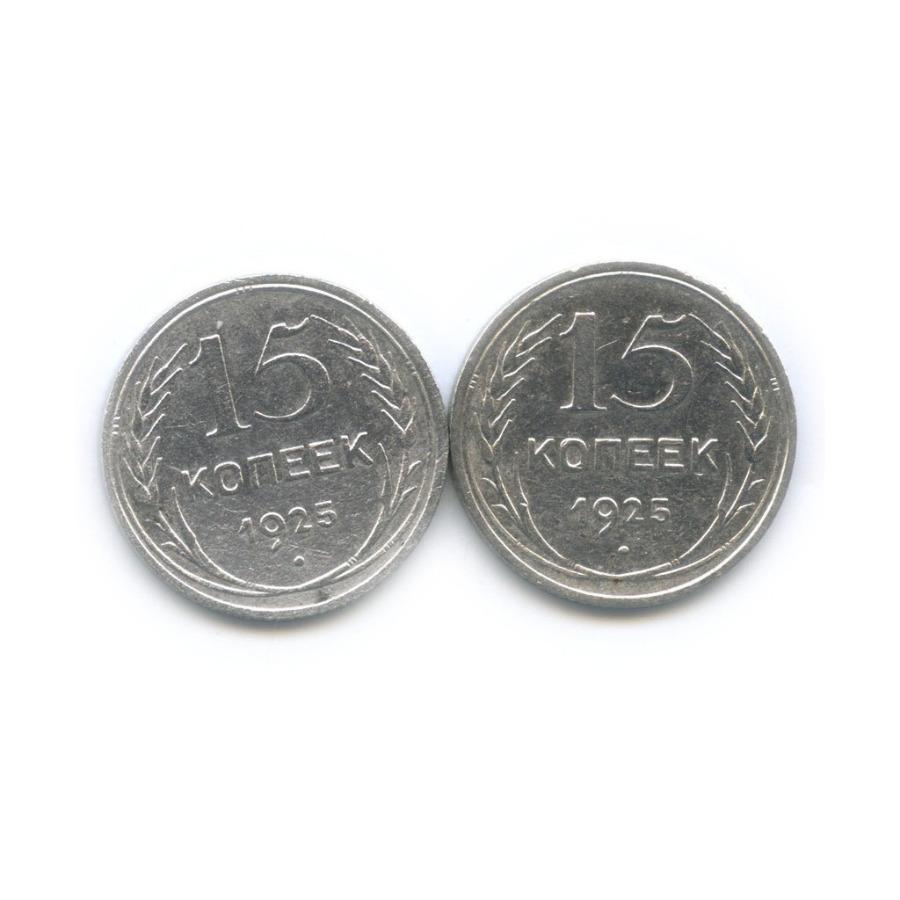Набор монет 15 копеек (разные гербы) 1925 года (СССР)