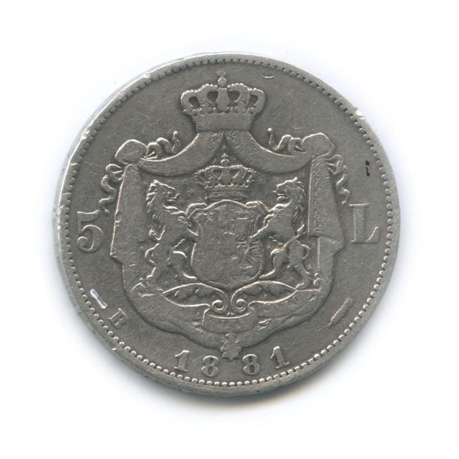 5 лей 1881 года (Румыния)