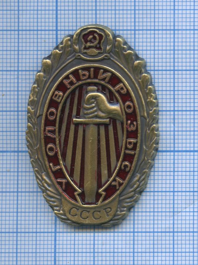 Знак «Уголовный розыск» (копия)