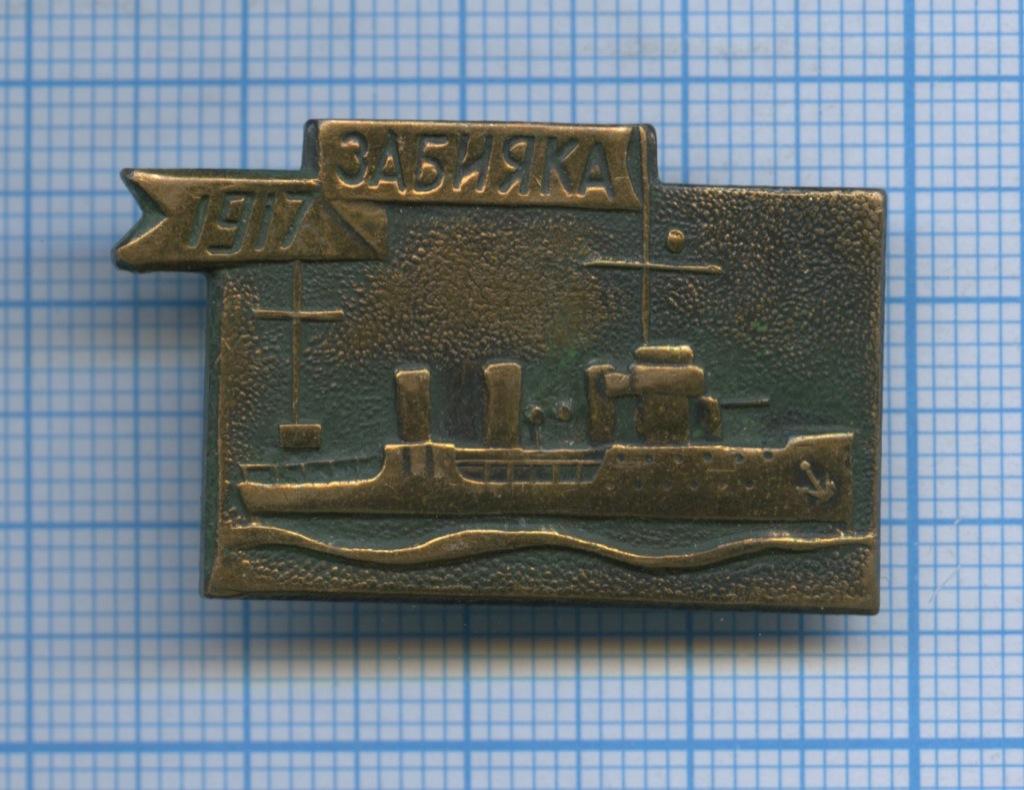 Знак «Эсминец «Забияка» (тяжелый) (СССР)