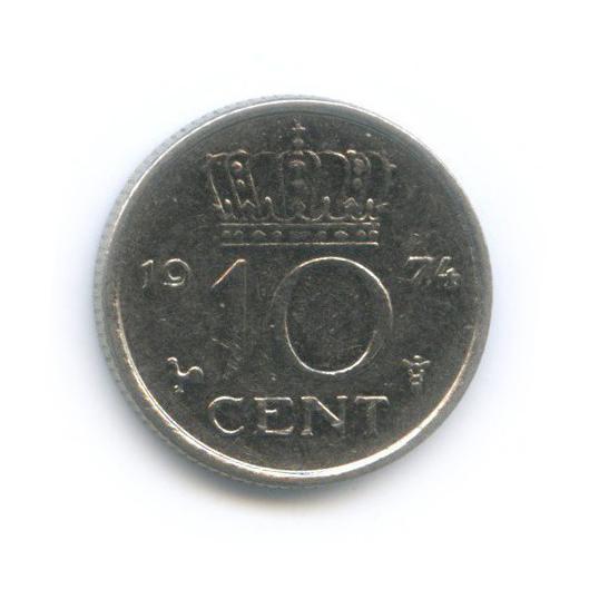 10 центов 1974 года (Нидерланды)