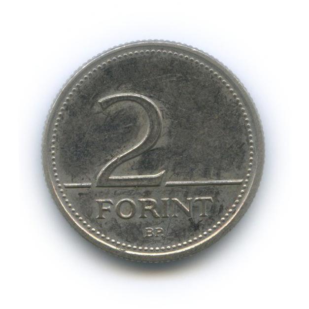 2 форинта 2002 года (Венгрия)