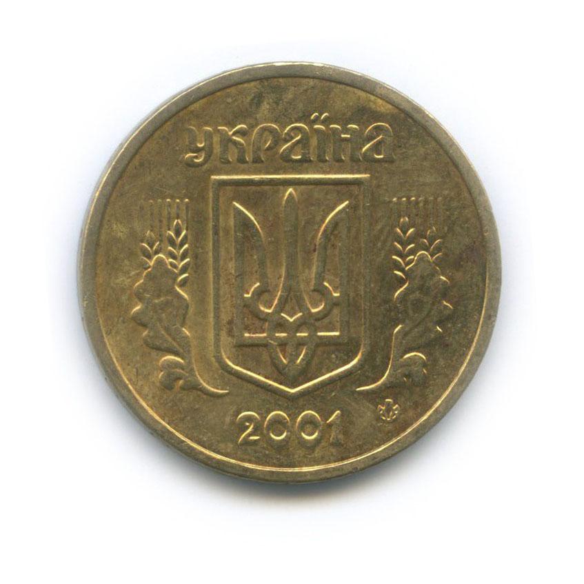 1 гривна 2001 года (Украина)