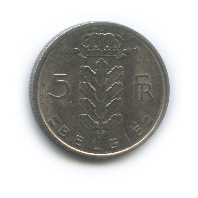 5 франков 1976 года Ë (Бельгия)