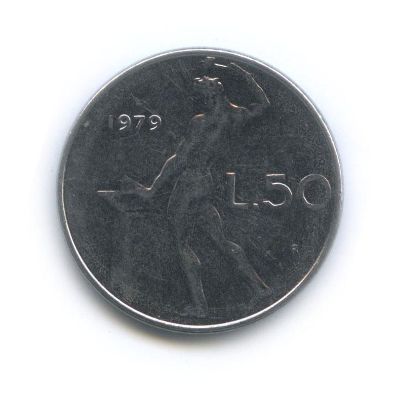50 лир 1979 года (Италия)