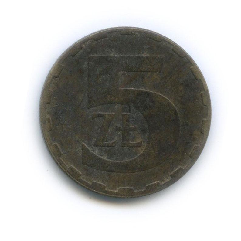 5 злотых 1986 года (Польша)