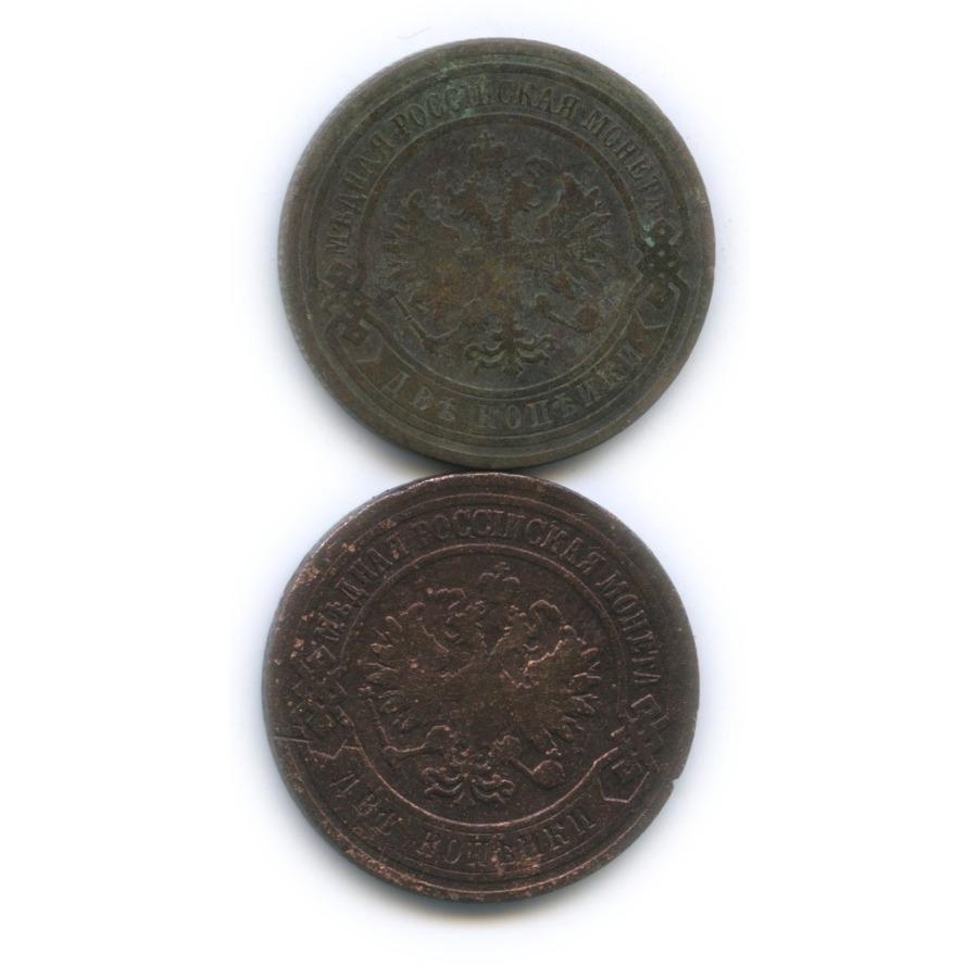 Набор монет 2 копейки 1905, 1908 СПБ (Российская Империя)