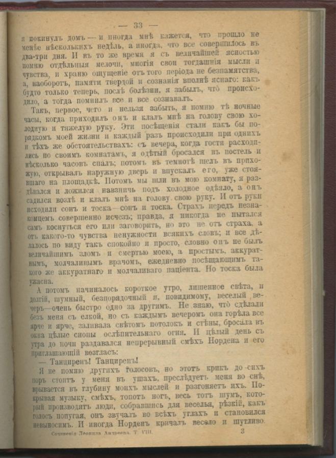 Книга «Полное собрание сочинений Леонида Андреева», том 7-й, Санкт-Петербург (318 стр.) 1913 года (Российская Империя)