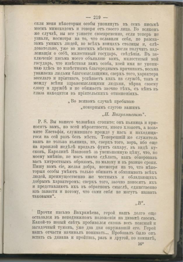 Книга «Полное собрание сочинений Ф. М. Достоевского»,том 1-й, часть 1-я, Санкт-Петербург (528 стр.) 1894 года (Российская Империя)