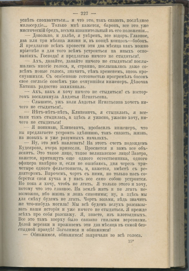 Книга «Полное собрание сочинений Ф. М. Достоевского», том 9-й, часть 1-я, Санкт-Петербург (472 стр.) 1895 года (Российская Империя)