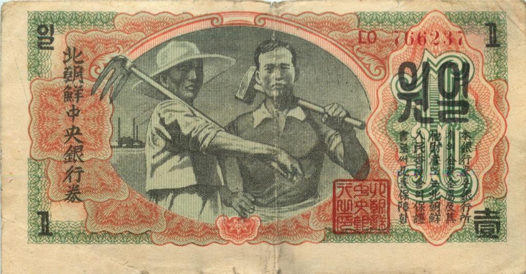 1 юань 1947 года (Китай)