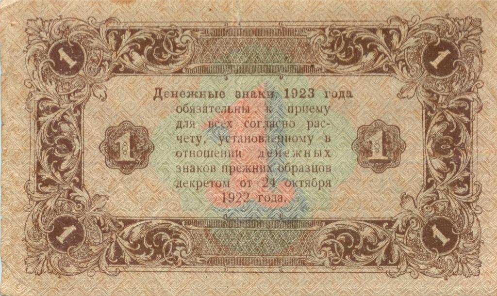 1 рубль 1923 года (СССР)