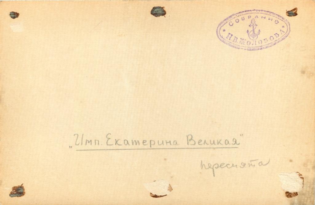 Фотография «Линкор «Екатерина II» (Российская Империя)