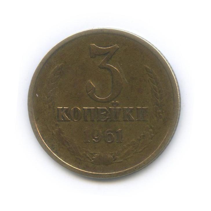 3 копейки  (л/с шт. 20 копеек 1958 г.) 1961 года (СССР)