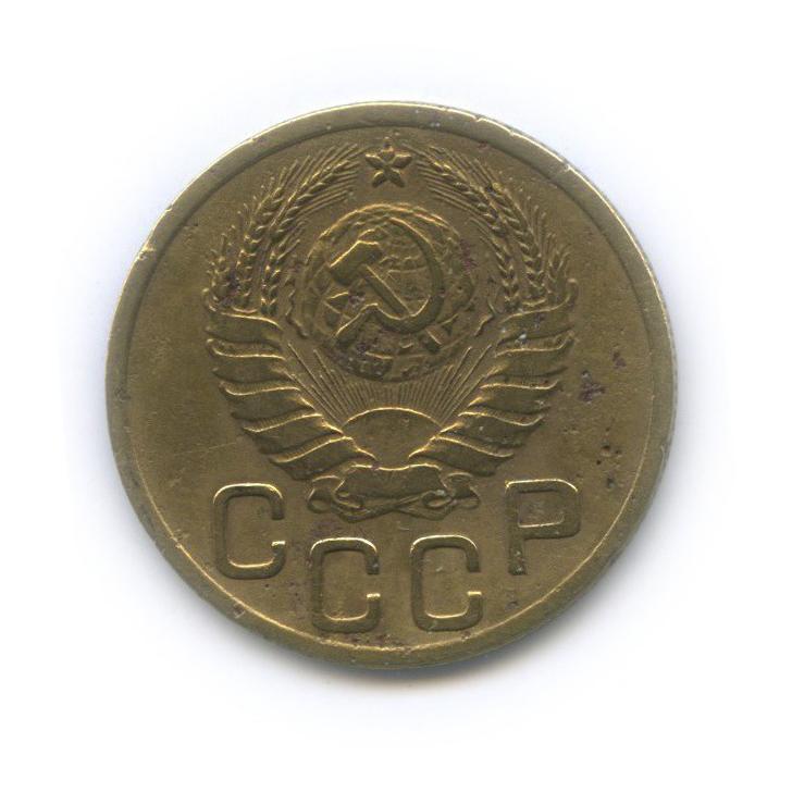 3 копейки 1943 года (СССР)