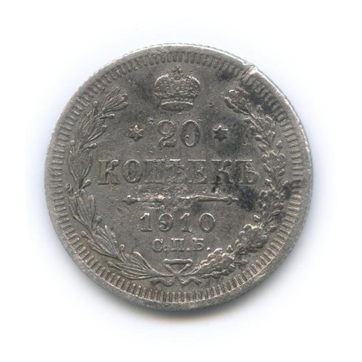 20 копеек 1910 года СПБ ЭБ (Российская Империя)