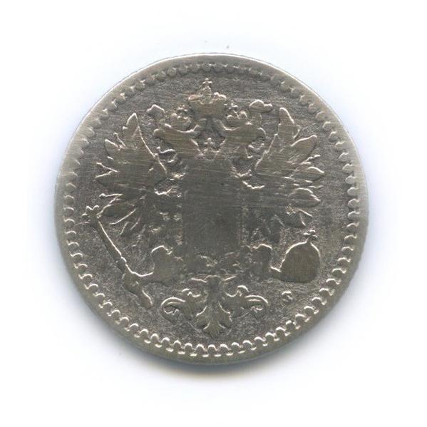 50 пенни 1866 года S (Российская Империя)