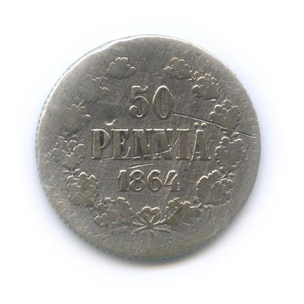 50 пенни 1864 года S (Российская Империя)