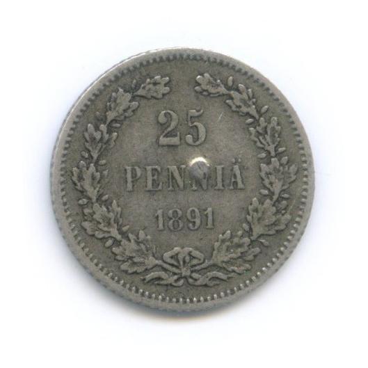 25 пенни 1891 года L (Российская Империя)