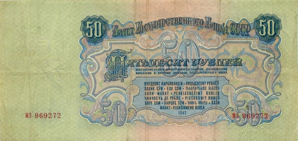 50 рублей (2-й выпуск, 15 лент вгербе) 1947 года (СССР)