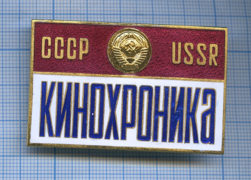 Знак «Кинохроника СССР» (редкий) ЛМД (СССР)