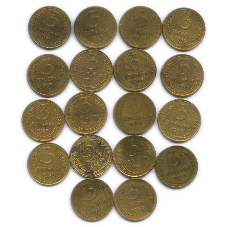 Набор монет 3 копейки (без повторов) (СССР)