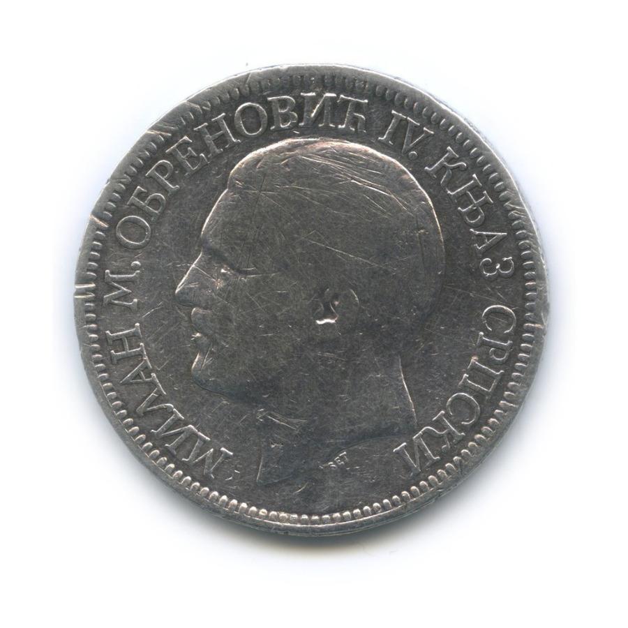 5 динаров (гурт обточен, сзабоинами) 1879 года (Сербия)