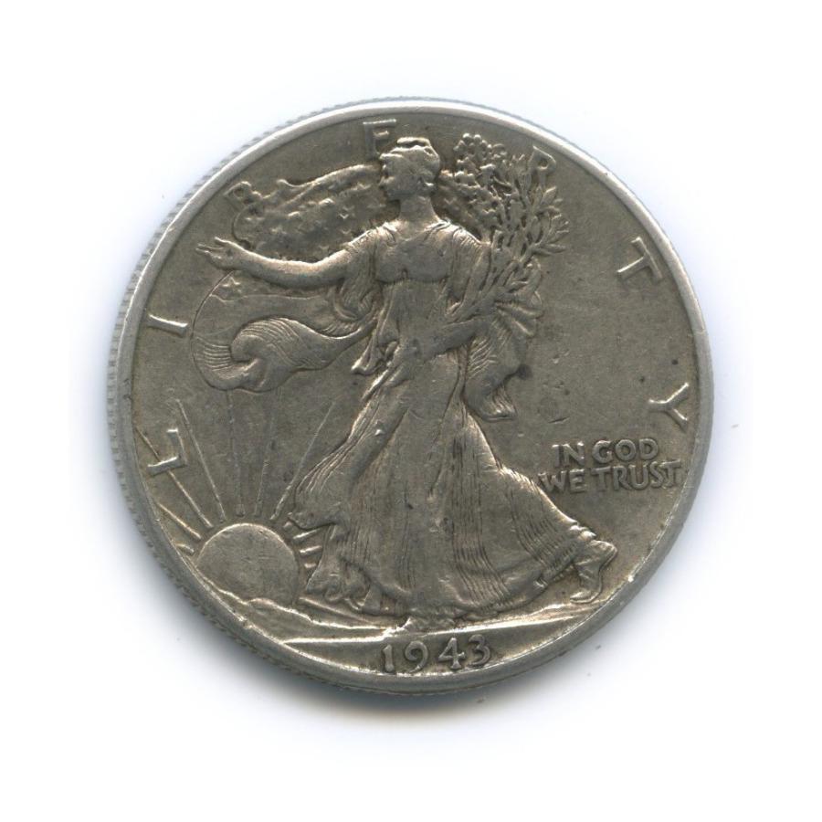 50 центов 1943 года D (США)