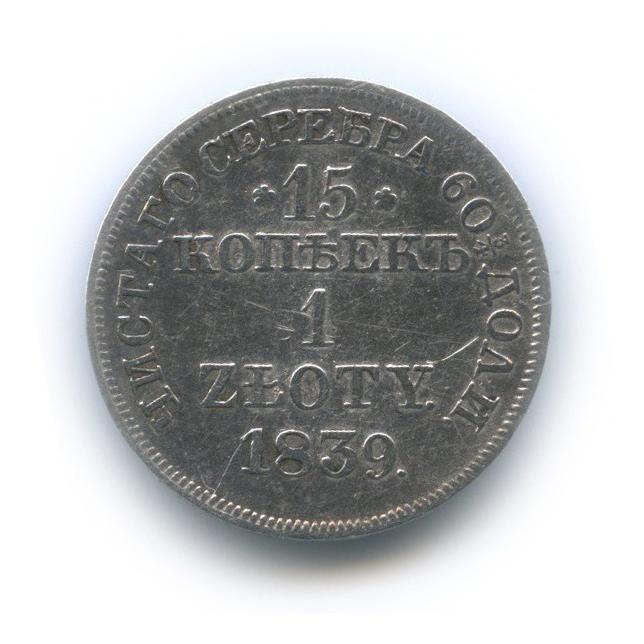 15 копеек (злотый), Россия для Польши 1839 года MW (Российская Империя)