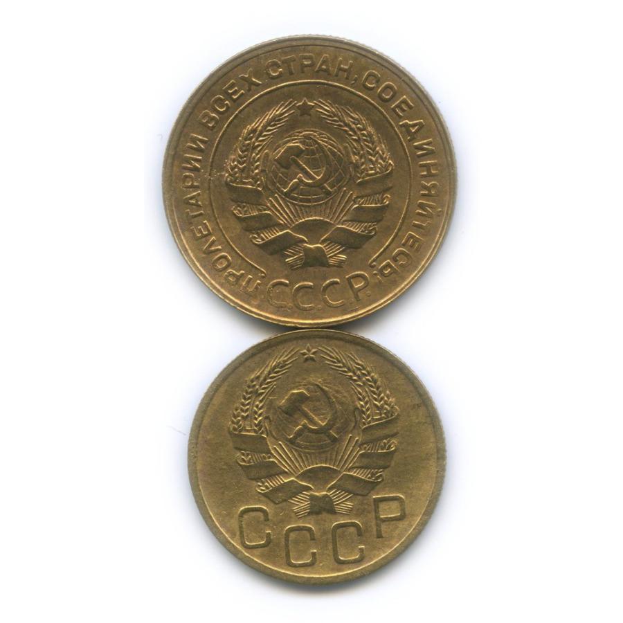 Набор монет 3 копейки, 5 копеек 1930, 1936 (СССР)