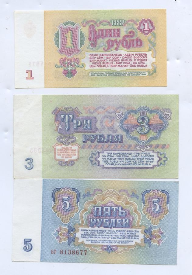 Набор банкнот 1961 года (СССР)