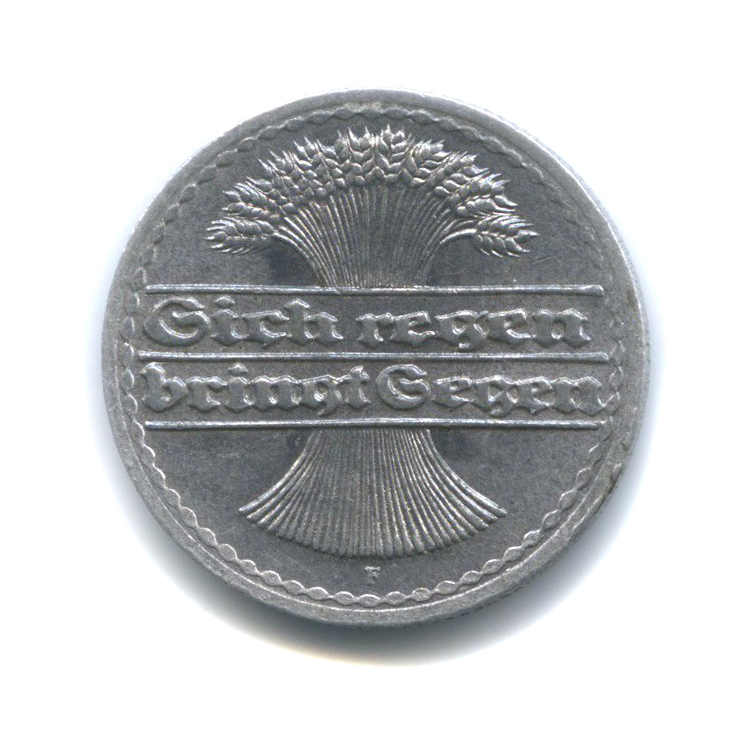 50 пфеннигов 1921 года F (Германия)