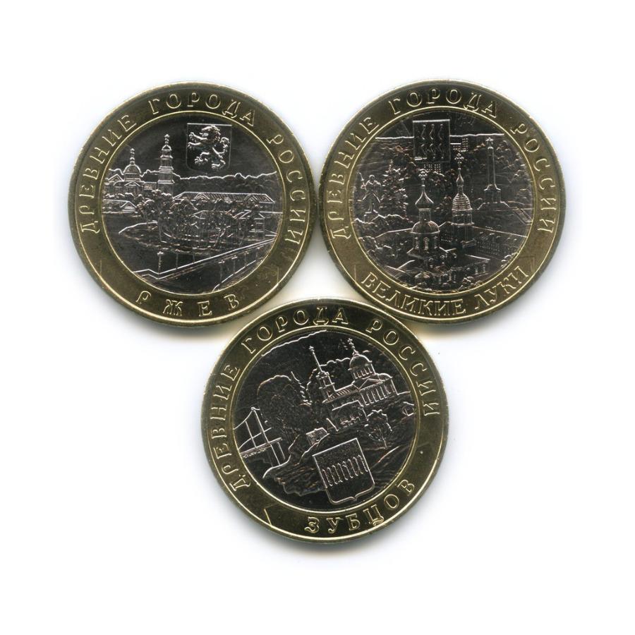 Набор монет 10 рублей - Древние город России 2016 года ММД (Россия)