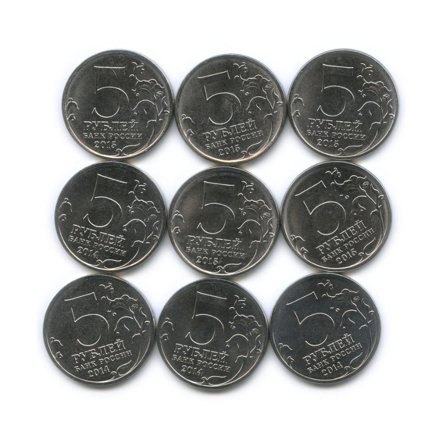 Набор монет 5 рублей - 70 лет победы вВеликой Отечественной войне (1941-1945) 2014, 2015 (Россия)